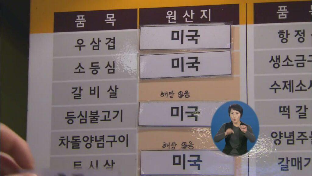 """KBS """"지난해 쇠고기 원산지 표시 위반 26% 급증"""" 보도 일부"""