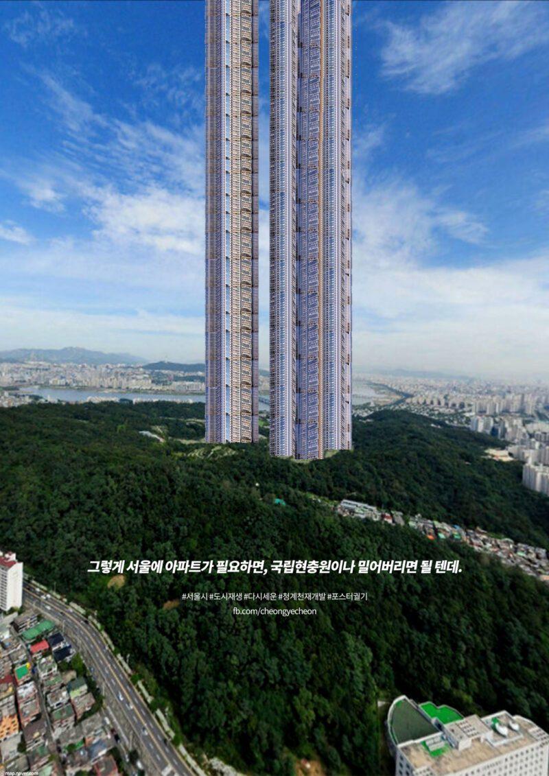 청계천을지로보존연대 포스터궐기 엽토군 시안A 국립현충원